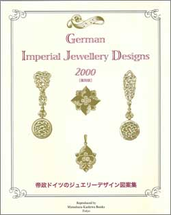 German Imperial Jewelry Designs (Softcover, Japanese Import)